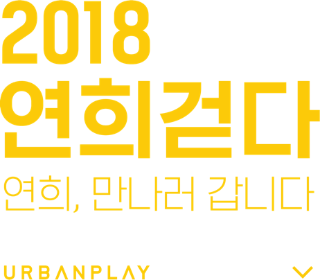 2018 연희걷다